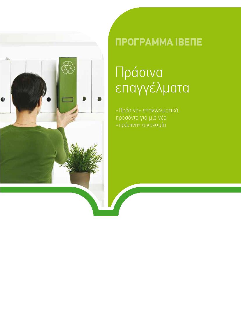 Πράσινα επαγγέλματα Image